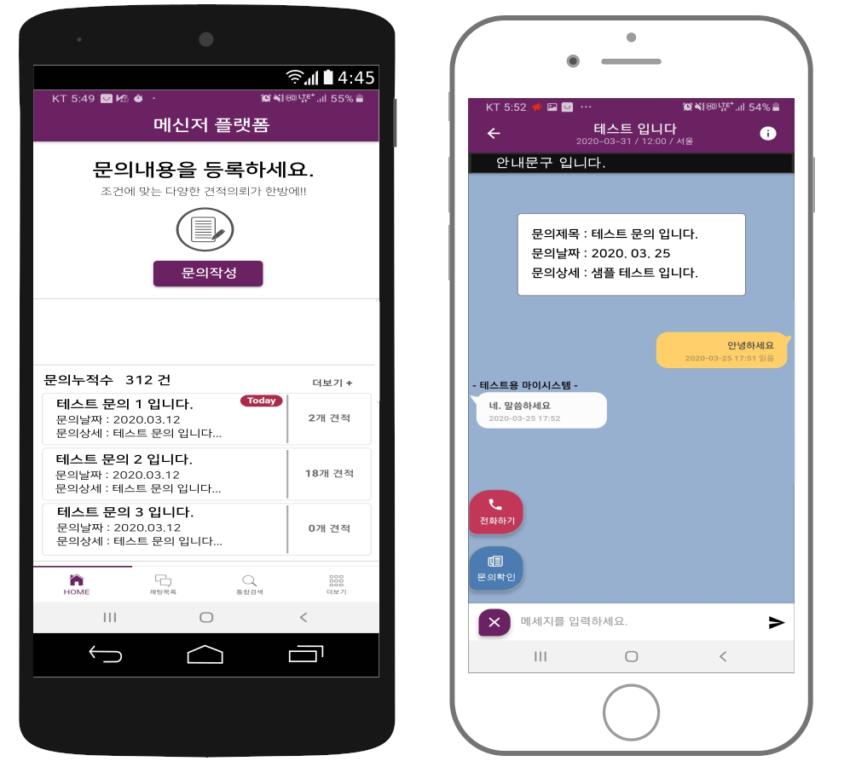 하이브리드 메신저 앱 – 업무/비딩/기타 – MESSENGER APP